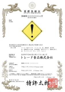 登録証見本.png